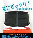 【送料無料】夏の腰痛ベルトならコレ!吸汗速乾素材を使用した高機能商品です!【セミワイドでメッシュ素材】【腰痛ベルト スポーツ】【吸汗速乾素材】【夏用で蒸れ防止の腰痛ベルト】【日本製】