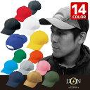 ヤマタカ 1017 カラーキャップ 帽子 【子供用】 【綿100%】【イベント】【チーム】【クラス】【ダンス】