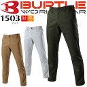 バートル 1503 男女兼用 パンツ【秋冬】作業服 作業着 スラックス BURTLE 1501シリーズ
