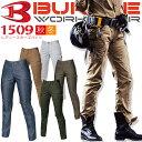 バートル BURTLE 1509 レディースカーゴパンツ ズボン【秋冬】作業服 作業着 女性用 1501シリーズ