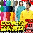 【送料無料 即日発送】長袖つなぎ SOWA 9000 21色 綿100% 豊富な色 豊富なサイズが魅力!男女兼用【つなぎ 通販】ツナギ 作業服 作業着