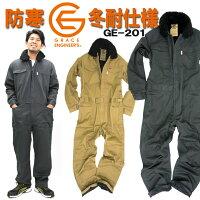 防寒つなぎ【GE-201】