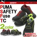 【10%OFF】PUMA プーマ 国内限定品 安全靴 Fuse TC Low フューズ TC ローカット安全靴 おしゃれ 安全スニーカー セフティースニーカー 作業用安全靴