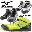 【予約販売】MIZUNO ミズノ 安全靴 C1GA1602 ALMIGHTY ミッドカットタイプ おしゃれ かっこいい スポーツ系 スニーカータイプ セフティーシューズ