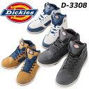 安全靴 ディッキーズ Dickies D-3308 セーフティーシューズ ハイカット 安全靴 先芯入り 安全靴 安全靴 ハイカット ハイカット安全靴 作業服 作業着