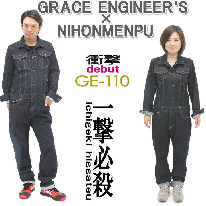 グレースエンジニアーズ GE-110 ストレッチデニムつなぎ 男女兼用
