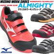 【入荷しました!】[送料無料]MIZUNO ミズノ 安全靴 [安全靴 ミズノ][安全靴 おしゃれ][mizuno 安全靴][かっこいい安全靴][安全靴 スポーツ系]オールマイティ ベルトタイプ ローカット安全靴 おしゃれ スニーカータイプ セフティーシューズ