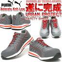 PUMA プーマ 安全靴 Xelerate Knit Low (エクセレレイト ニット ロー) ローカット安全靴 おしゃれ 安全スニーカー セフティースニーカー 作業用安全靴