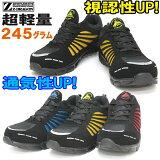 Z-DRAGON スニーカータイプ安全靴 S4161 超軽量 ローカット セフティーシューズ 作業靴 自重堂