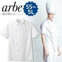 半袖コックコート arbe アルべ AS-7301 【男女兼用】シワになりにくいコックコート カフェ