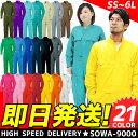 【即日発送】長袖つなぎ SOWA 9000 21色 綿100% 豊富な色 豊富なサイズが魅力!男女兼用 レディース【つなぎ 通販】ツナギ 作業服 作業着