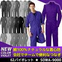 【社名刺繍無料】SOWA 9000 長袖つなぎ 綿100% レディース 男女兼用 ツナギ 作業服 作業着 【※こちらはVIOLET(紫色)の販売ページです】