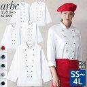 【10%OFFセール】コックコート arbe アルベ AS-...