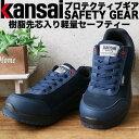 安全靴 スニーカータイプ ハイグリップ仕様 安全靴 カンサイ KAS-300/KAS-310 KANSAI SAFETY KANSAIデザインのセーフティーシューズ 紐タイプ ローカット