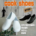 [軽量 厨房シューズ][調理用 シューズ][コックシューズ][クロダルマ 725] 丸洗いできる 725 耐滑 耐油(超軽量)(滑りにくい)(丸洗いOK)コックシューズ