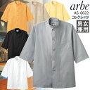 コックシャツ arbe アルベ AS-6022 七分袖 男女兼用 メンズ レディース カフェ 飲食店