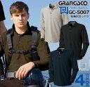長袖ポロシャツ GC-5007 タカヤ商事【グランシスコ】綿100% GRANCISCO【春夏】 ユニフォーム GC-5006シリーズ 作業服 作業着