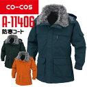 【10%OFFセール】コーコス 防寒コート A-11406 ...