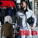 寅壱 トライチ 長袖ブルゾン ミニヘリンボン 軽量 イージーケア ジップアップ 長袖 3920シリーズ 3920-124 作業服 作業着 ジャケット