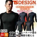 【送料無料】TS-DESIGN ロングスリーブシャツ 822...