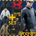 【即日発送】[フルセット] バートル 空調服 エアークラフト 基本セット 長袖ブルゾン