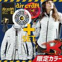 【予約】[フルセット]バートル 空調服 エアークラフト ブルゾン 基本セット 長袖ブル