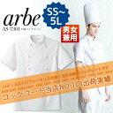 【即日発送】コックコート 半袖arbe アルベ AS-730...