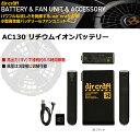 【即日発送】バートル リチウムイオンバッテリーセット AC130 ...