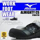 楽天だるま商店MIZUNO ミズノ 安全靴 プロテクティブスニーカー C1GA1710 オールマイティCS 紐タイプ [おしゃれ][かっこいい][安全靴 スポーツ系]ローカット セーフティーシューズ