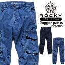 ジョガーパンツ デニム ロッキー 作業服 [ROCKY] RP6905【秋冬】作業服 作業着 デニム
