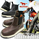 マスタング 安全靴 先芯入りのワークブーツ MUSTANG マスタング 2000 ブーツタイプ安全靴 安全ブーツ 鋼製先芯入り セーフティーブーツ【ラッセルタイプの安全靴】