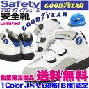 安全靴 グッドイヤー GY-700 ハイカット安全靴 おしゃれ GOOD YEAR スニーカー セフティースニーカー 作業用安全靴 鉄芯入り安全靴 作業靴 [安全靴 ハイカット 白][安全靴 白][送料無料]
