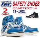 安全靴 ハイカット ジーベック 安全靴 XEBEC セフティ