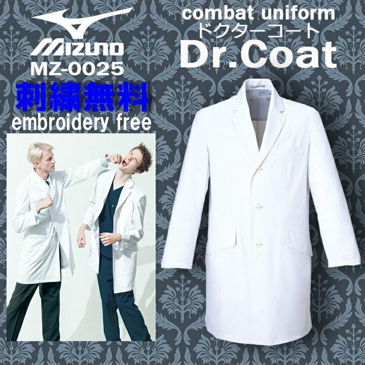 【即日発送】ドクターコート[MIZNOとのコラボ...の商品画像