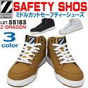 [★送料無料 お試し期間中★]Z-DRAGON スニーカータイプ安全靴 S5163 軽量 ミドルカット セーフティーシューズ 【安全靴 ハイカット】【ハイカット 靴】【安全靴】耐滑 作業靴 自重堂