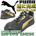 【予約 3月上旬入荷予定】【送料無料】PUMA プーマ 安全靴 インパルス・ロー Impulse Low スニーカータイプ ローカット安全靴 日本規格 紐タイプ...