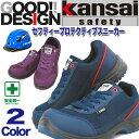 安全靴 [安全靴 スニーカー]ハイグリップ仕様 安全靴 KAS-300/KAS-310 KANSAI SAFETY スニーカータイプ KANSAIデザインのセフティースニーカー 紐タイプ ローカット【送料無料】