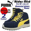 【入荷しました】【送料無料】PUMA プーマ 安全靴 ライダー・ミッド Rider Mid スニーカータイプ ハイカット安全靴 日本規格 紐タイプ おしゃれ セ...