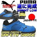 【予約 3月上旬入荷予定】【送料無料】PUMA プーマ 安全靴 スプリント・ロー Sprint Low スニーカータイプ ローカット安全靴 日本規格 紐タイプ ...