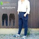 【即日発送】ストレッチパンツ かわいい レディース モンクワ mk37552 アイトス ニッ