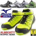 楽天だるま商店【送料無料】MIZUNO ミズノ 安全靴 C1GA1602 ALMIGHTY ミッドカットタイプ おしゃれ かっこいい スポーツ系 スニーカータイプ セーフティーシューズ