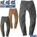 リブ付きカーゴパンツ ジーベック 2159 綿100% カジュアル ズボン 作業服 作業着 春夏 XEBEC ユニフォーム M-3L 2153シリーズ