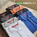 【ホシ服装 半袖ポロシャツ メンズ レディース】【hos