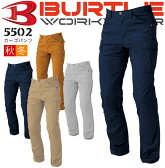 BURTLE バートル 5502 カーゴパンツ【秋冬】【作業服】【作業着】【5501シリーズ】