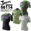 【送料無料】ジャウィン JAWIN ショートスリーブインナー 56114 コンプレッションインナー【...