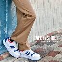 セフティシューズ85114【ジーベック】【ジーベック 安全靴】【XEBEC】【安全靴 おしゃれ】【安全靴 ローカット】