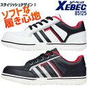 ジーベック 安全靴 XEBEC セフティシューズ 85125 おしゃれ ローカット スニーカータイプ