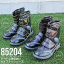 セフティシューズハイカット85204【ジーベック】【ジーベック 安全靴】【XEBEC】【安全靴 おしゃれ】【安全靴 ハイカット】
