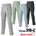 ショッピングが、 パンツ アタックベース 518-2 スラックス 春夏 作業服 作業着 ユニフォーム 511シリーズ