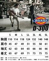 ディッキーズ/DickiesD-200防寒ブルゾンジャケットジャンパー作業服作業着防寒服防寒着ワークウェア